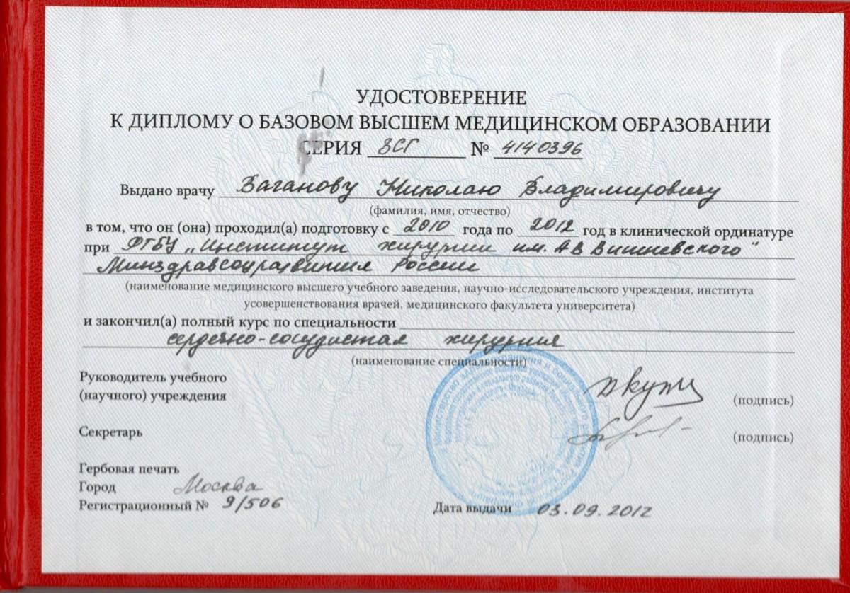 удостоверение к диплому о базовом высшем медицинском образовании