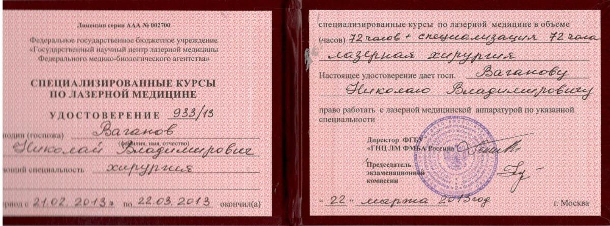 удостоверение и лицензия врача ВАГАНОВ НИКОЛАЙ ВЛАДИМИРОВИЧ
