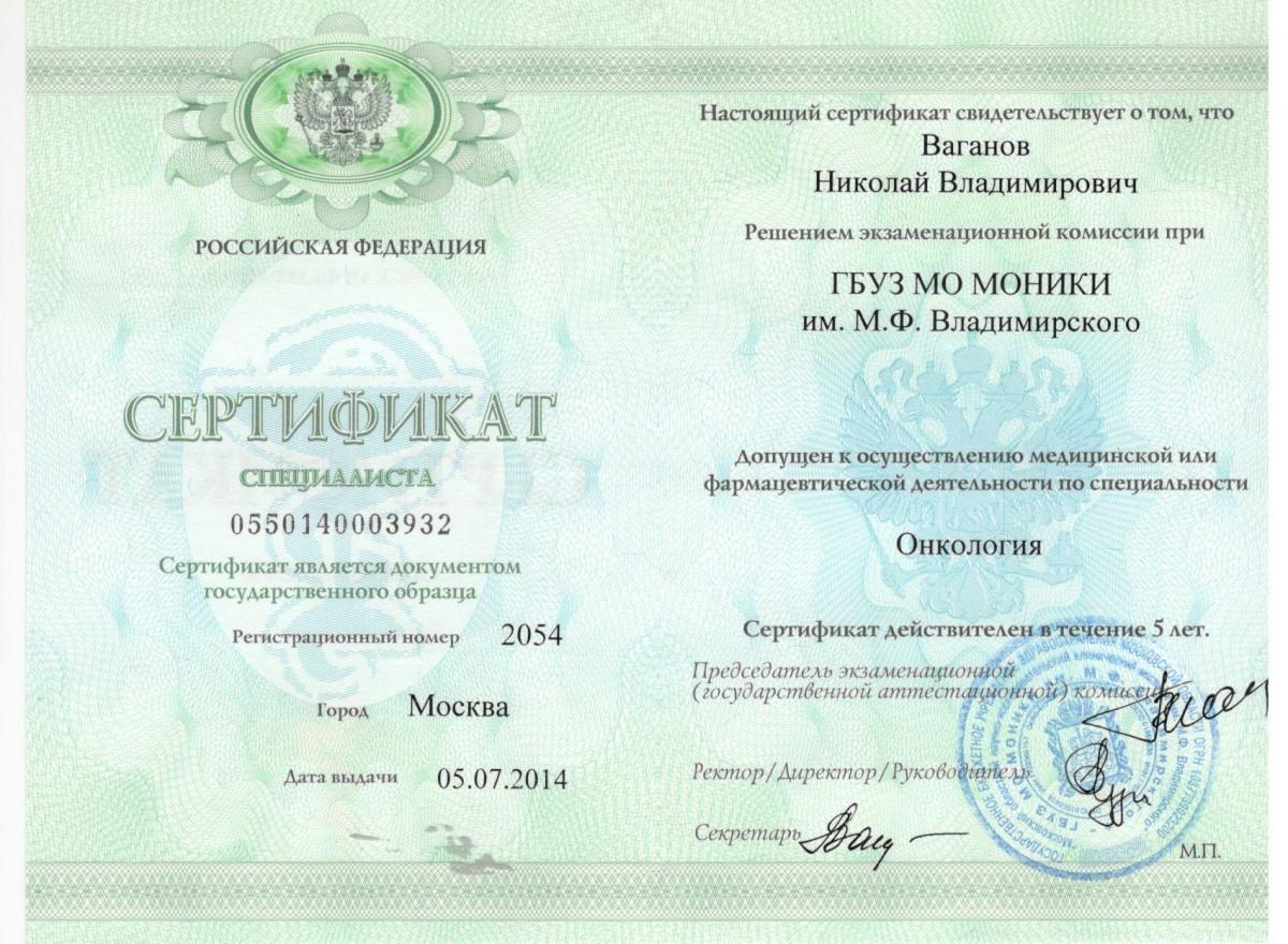 сертификат на осуществление медицинской деятельности Ваганов Николай Владимирович