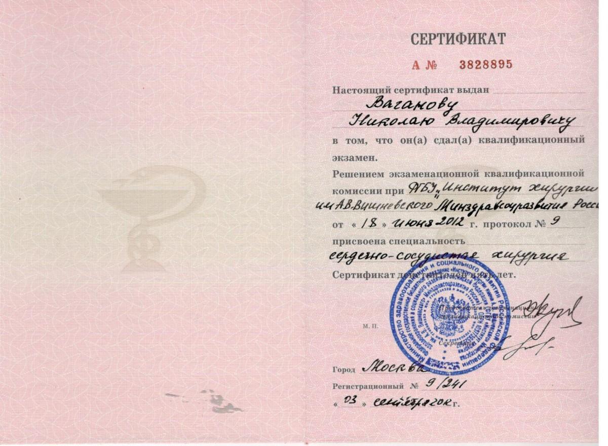 сертификат из института хирургии