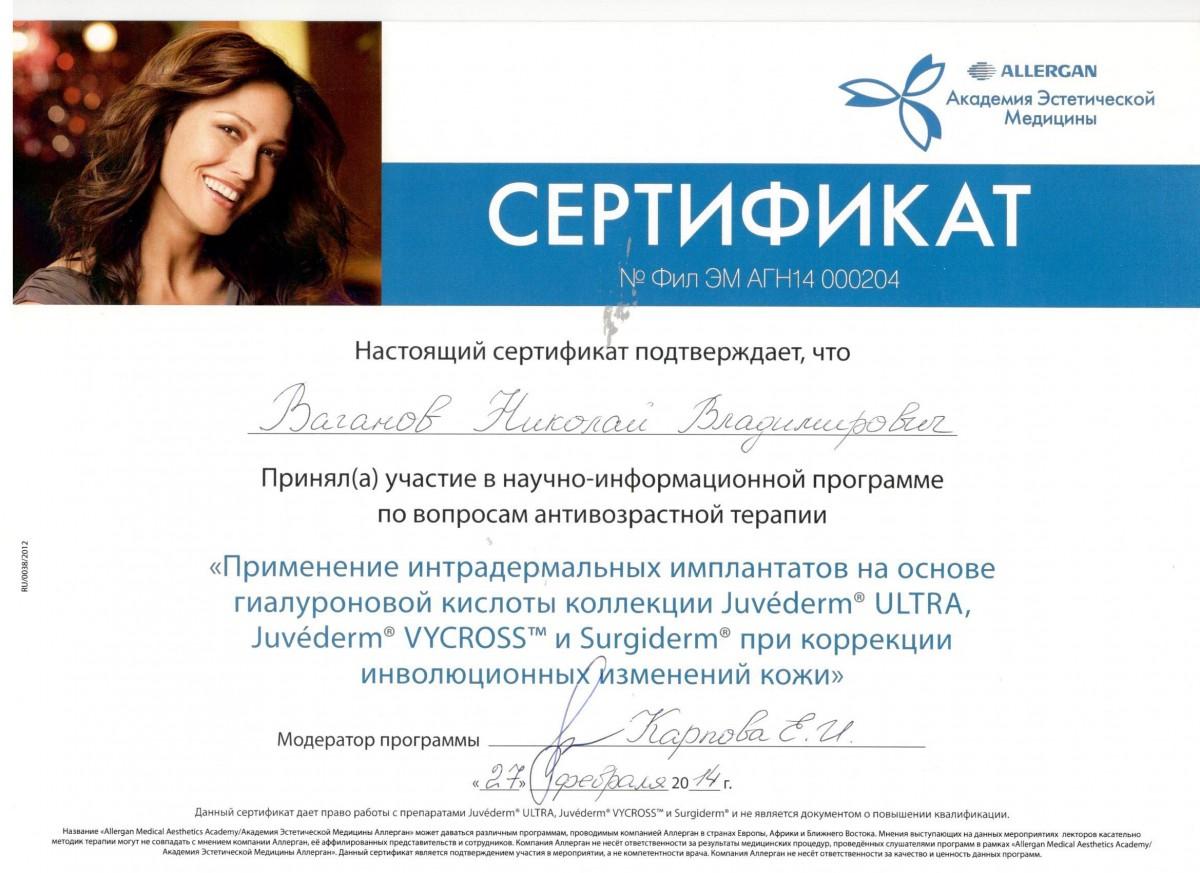сертификат академии эстетической медицины