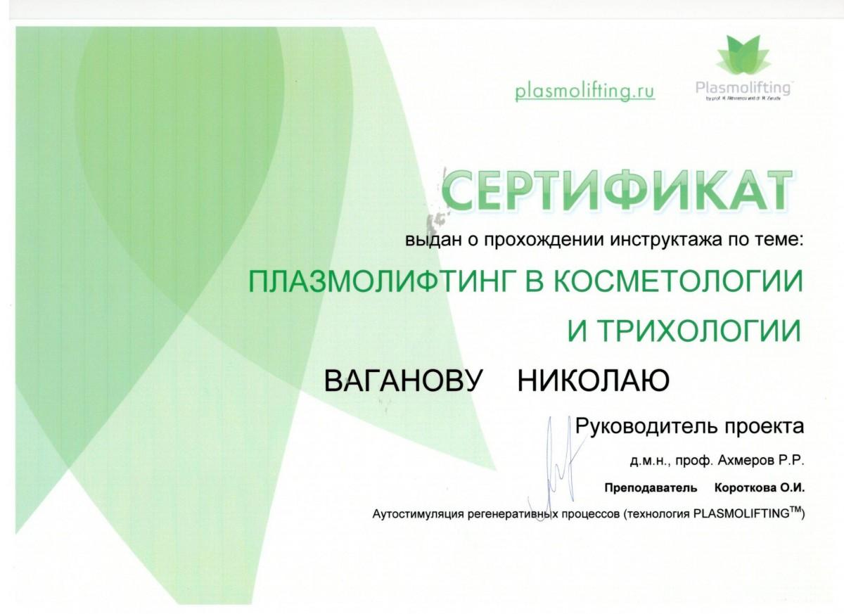 сертификат компании Plasmolifting