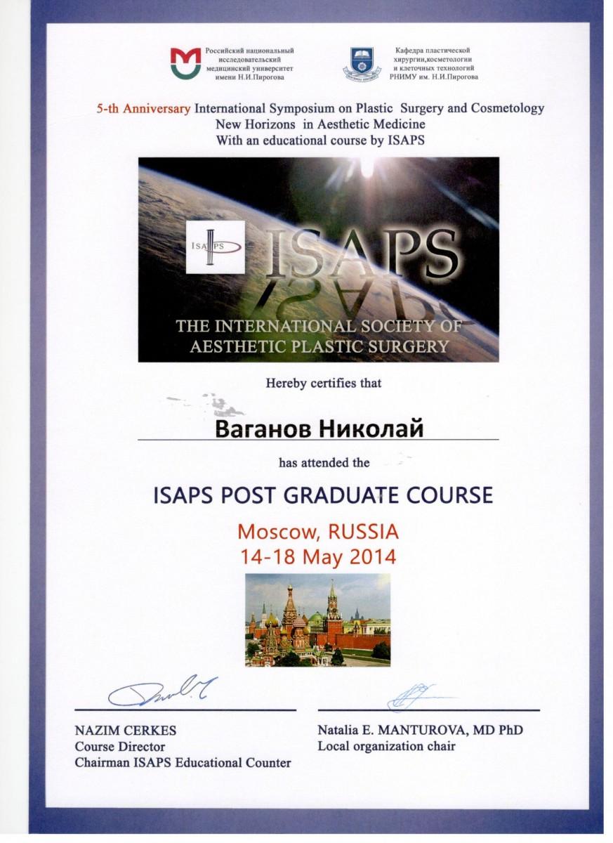 сертификат с международной выставки ISAPS