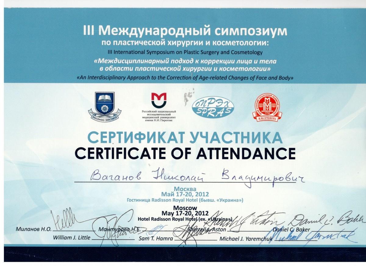 сертификат участника 3 междунродного симпозиума по пластической хирургии и косметологии