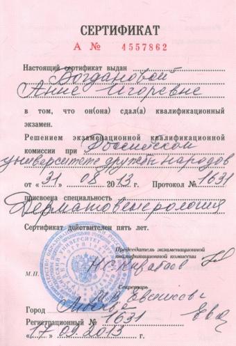 официальный сертификат на осуществление медицинской деятельности