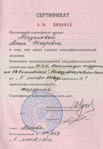 медицинский сертификат Богдановой Анны Игоревны