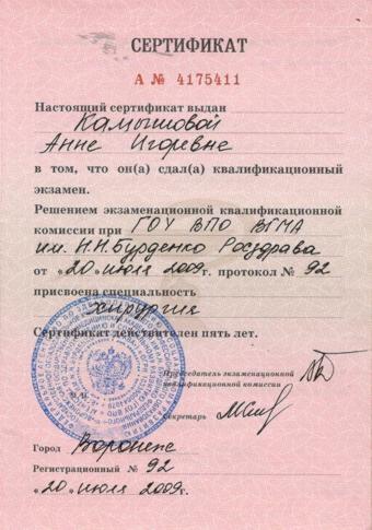 сертификат на осуществление медицинской хирургии