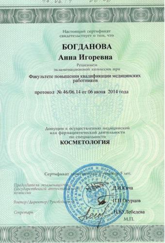 медицинский сертификат Богдановой Анны Игоревны по косметологии