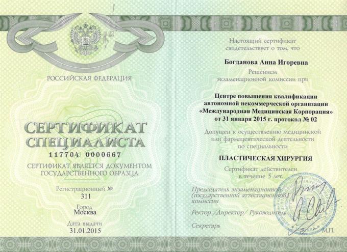 государственный сертификат специалиста Богданова Анна Игоревна по пластической хирургии