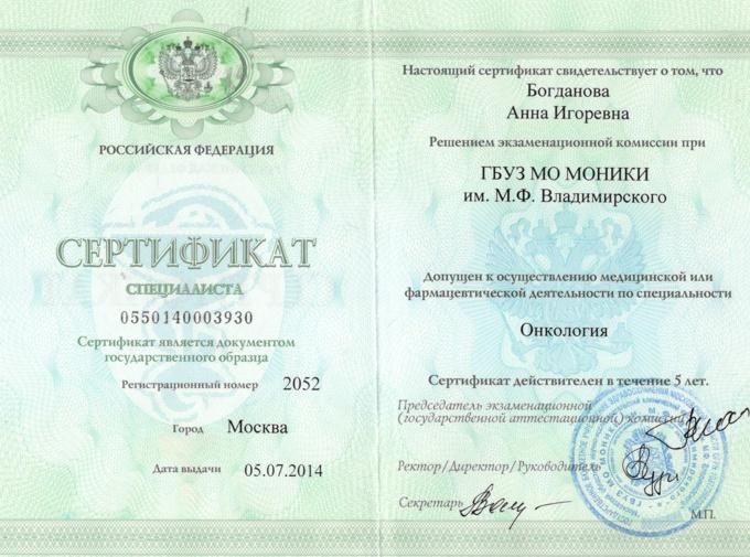 государственный сертификат специалиста по онкологии