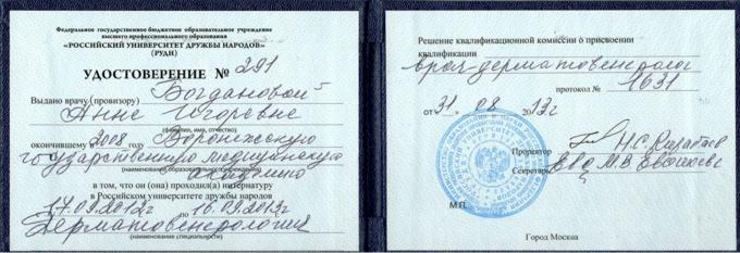 удостоверение врача Богданова Анна Игоревна