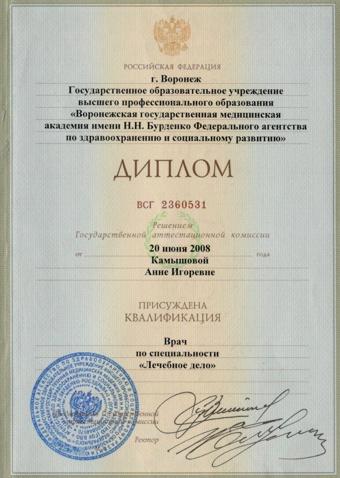 государственный диплом врача по специальности Лечебное дело