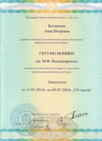 повышение квалификации в ГБУЗ МО МОНИКИ