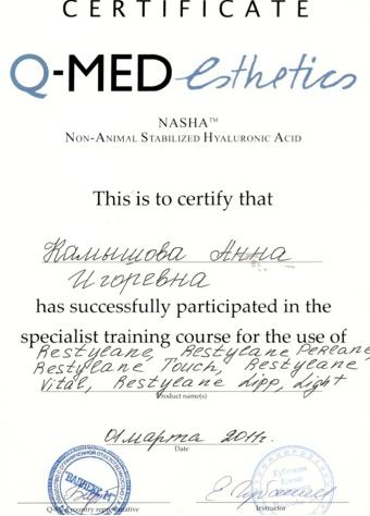международный сертификат Q-MED