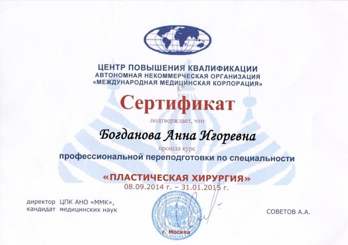 сертификат международной медицинской корпорации