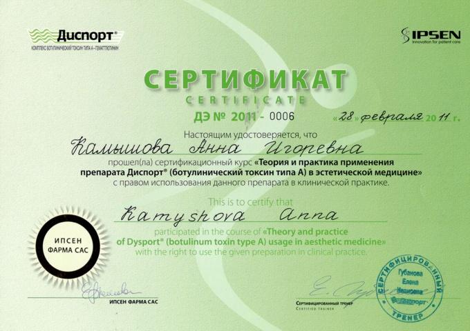 сертификат Богданова Анна Игоревна на использование Диспорта