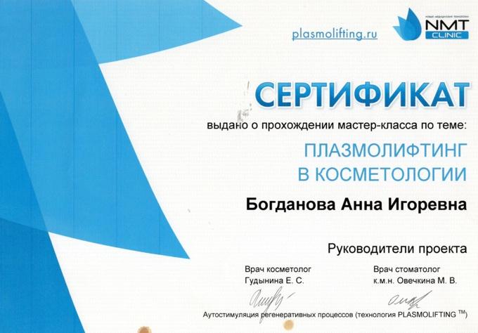 сертификат - плазмолифтинг в косметологии