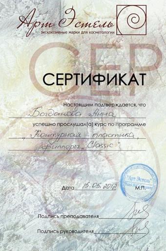 сертификат эстетической косметологии
