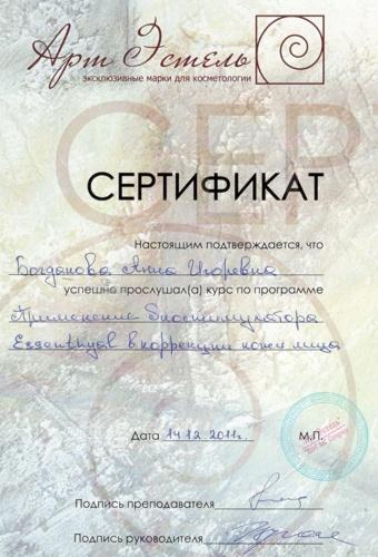 сертификат о повышении квалификации по косметологии
