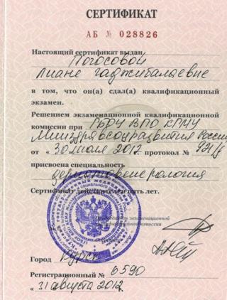 сертификат по косметологии