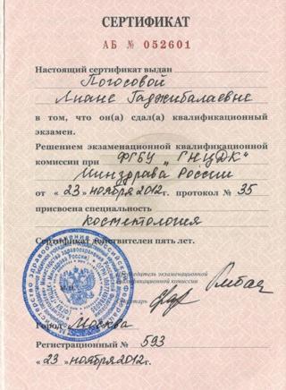 сертификат от Минздрава России