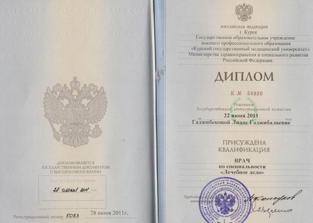 диплом врача врач Гаджибекова Лиана Гаджибалаевна