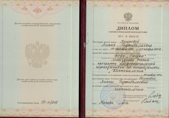 диплом по косметологии врача Гаджибекова Лиана Гаджибалаевна