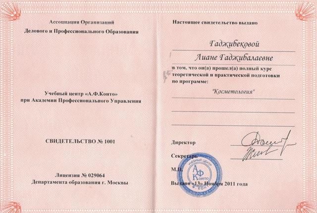 лицензия на медицинскую деятельность врача Гаджибекова Лиана Гаджибалаевна