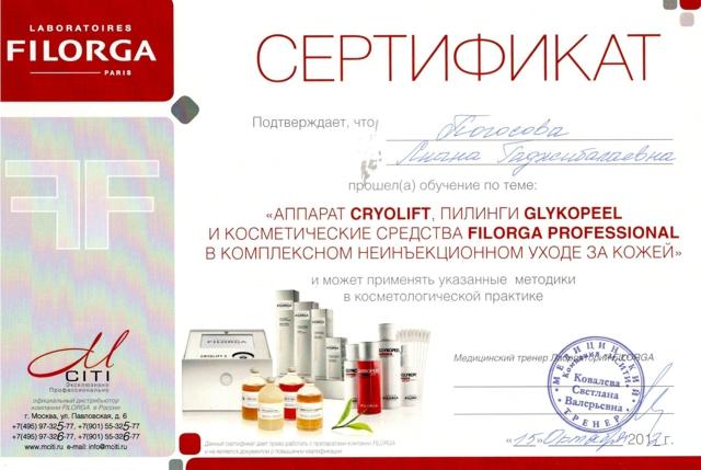 сертификат на прохождение обучения Laboratories Filorga Paris