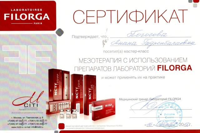 повышение квалификатции Гаджибекова Лиана Гаджибалаевна
