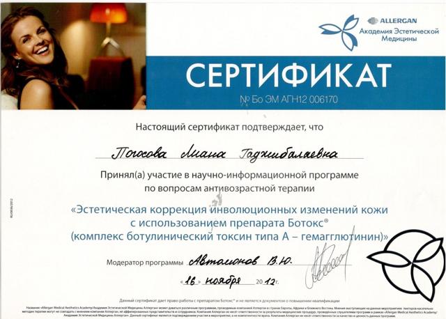 курсы повышения квалификации Погосова Лиана Гаджибалаевна