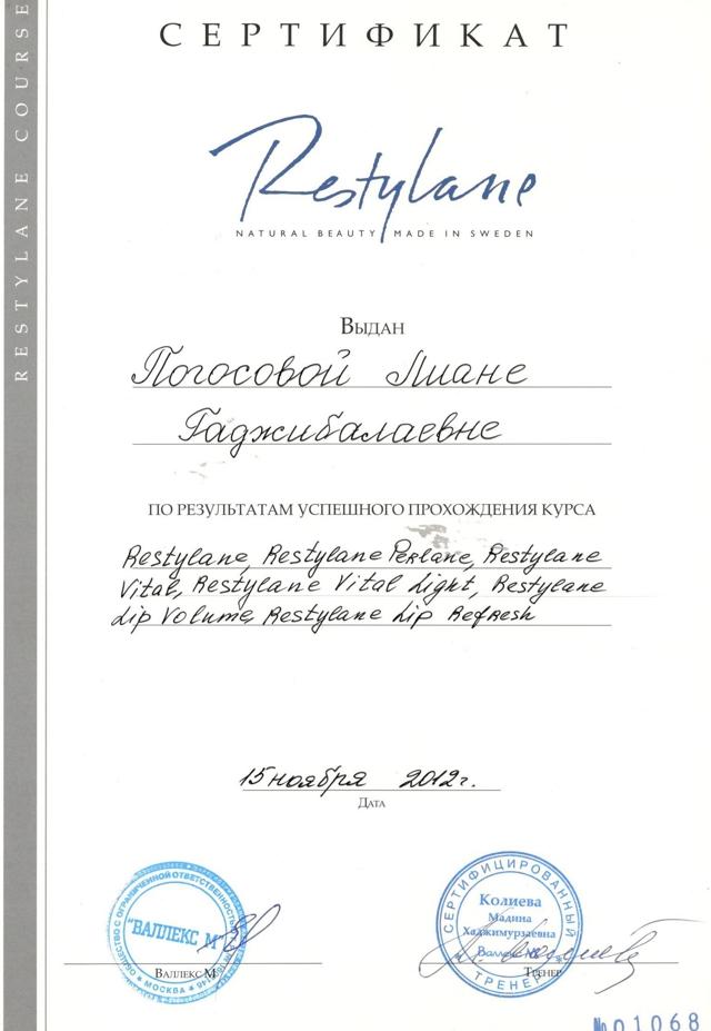 сертификат от компании Restylane