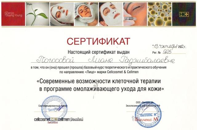 официальный диплом Гаджибековой Лианы Гаджибалаевны