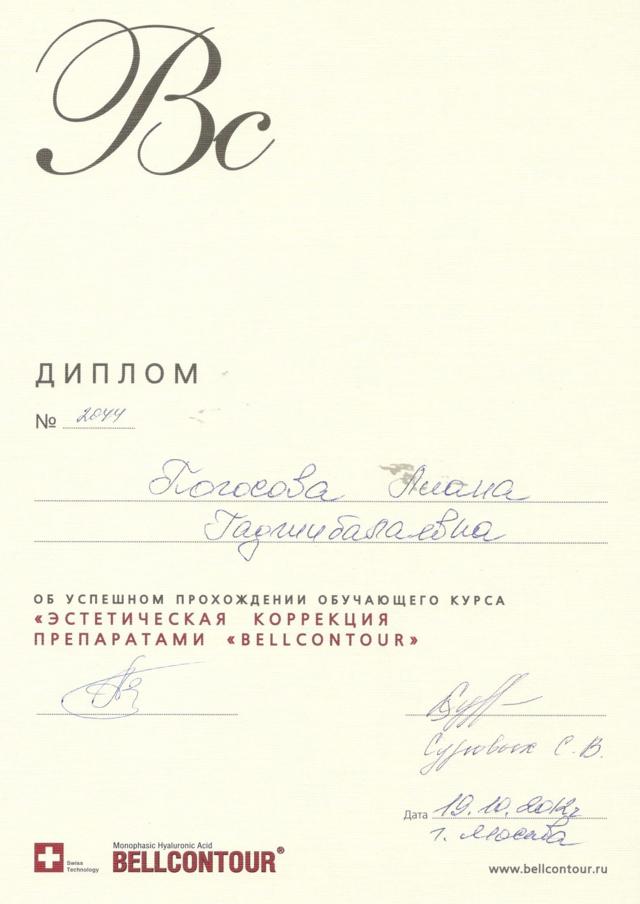 диплом о прохождении обучающего курса Эстетическая косметология
