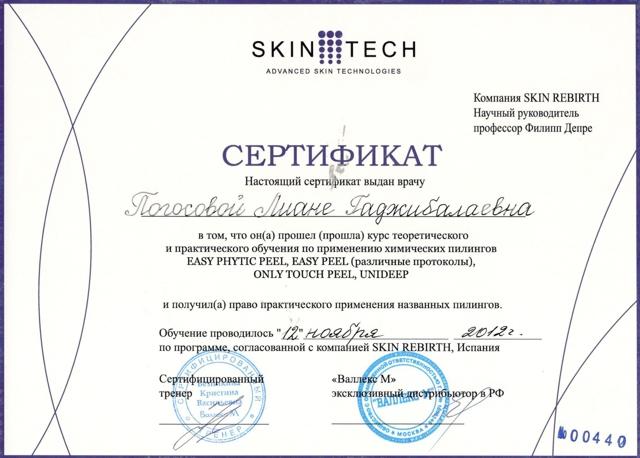 сертификат Skin Tech Гаджибековой Лианы Гаджибалаевны