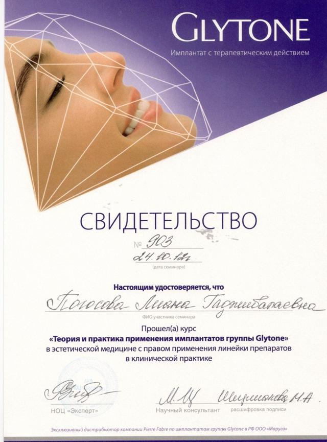 сертификат Гаджибековой Лианы Гаджибалаевны от Glytone