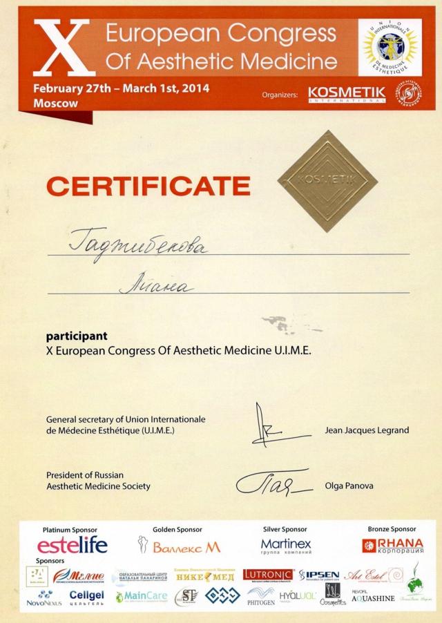 международный сертификат X European Congress of Aesthetic Medicine