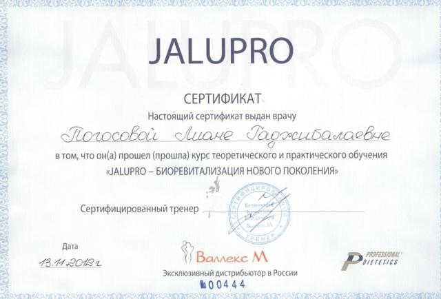 диплом по косметологии от компании Jalupro