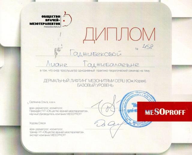 диплом от общества врачей мезотерапевтов