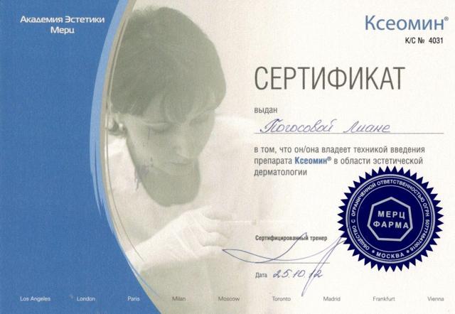 сертификат от Академии Эстетики Мерц