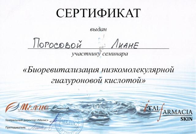 сертификат по биоревитализации низкомолекулярной гиалуроновой кислотой