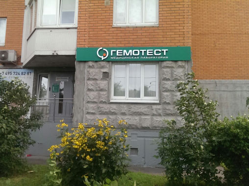 фото клинике Гемотест в Перово