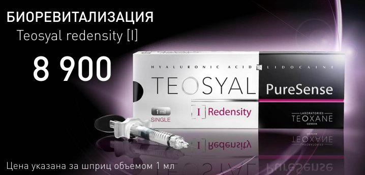 фото уколов гиалуроновой кислоты препаратом teosyal redensity