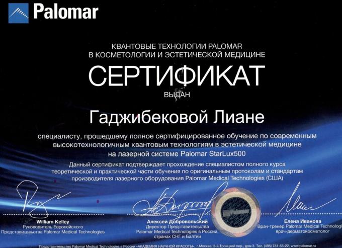 сертификат Palomar в косметологии и эстетической медицине