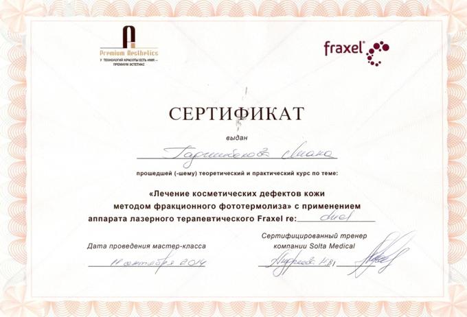 сертификат по fraxel Гаджибекова Лиана Гаджибалаевна