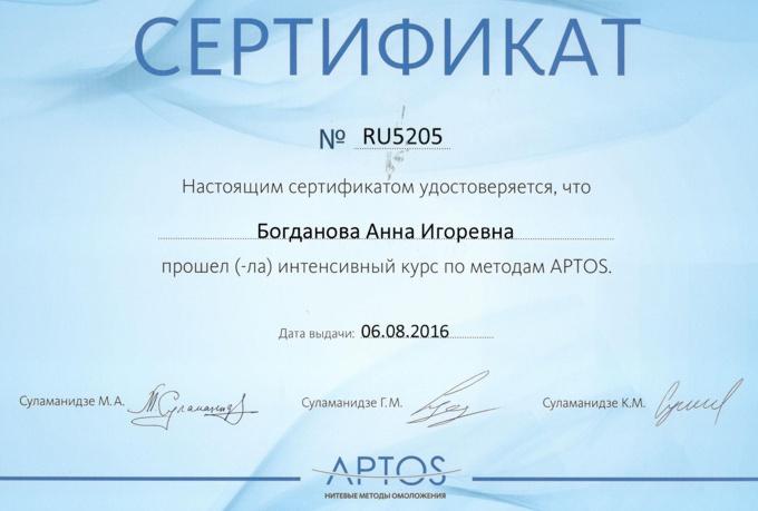 медицинский сертификат Aptos
