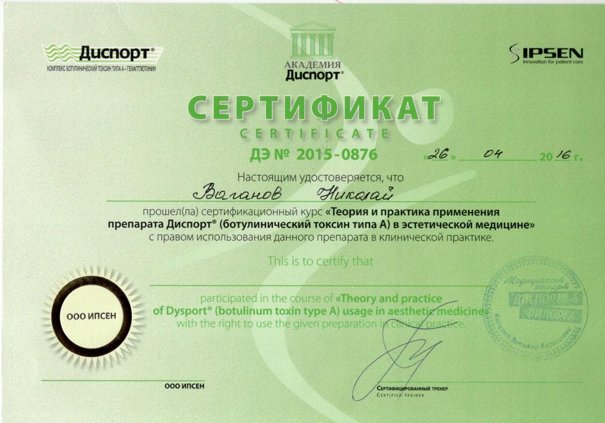 сертификат компании Диспорт