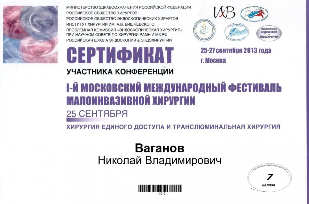 сертификат участника конференции 1й московский международный фестиваль малоинвазивной хирургии
