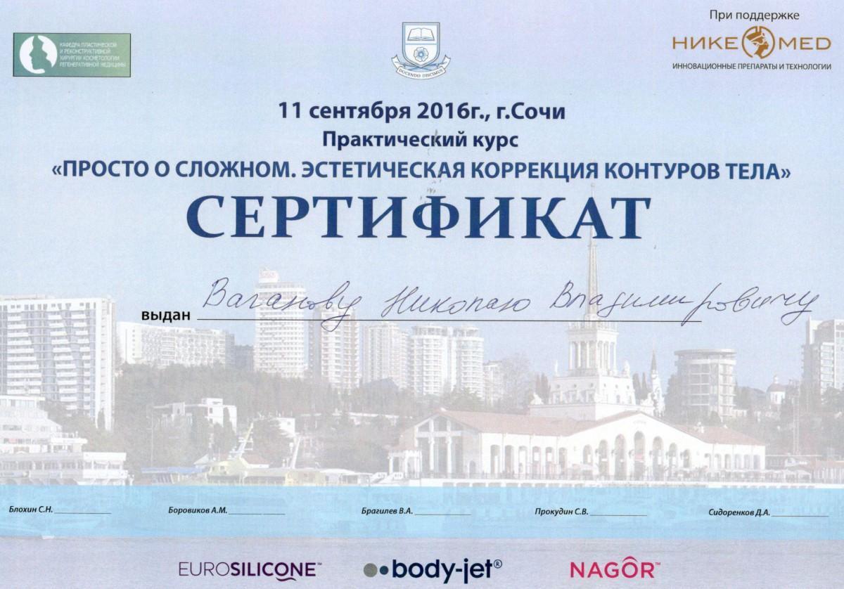 сертификат о косметологии Ваганов Николай Владимирович