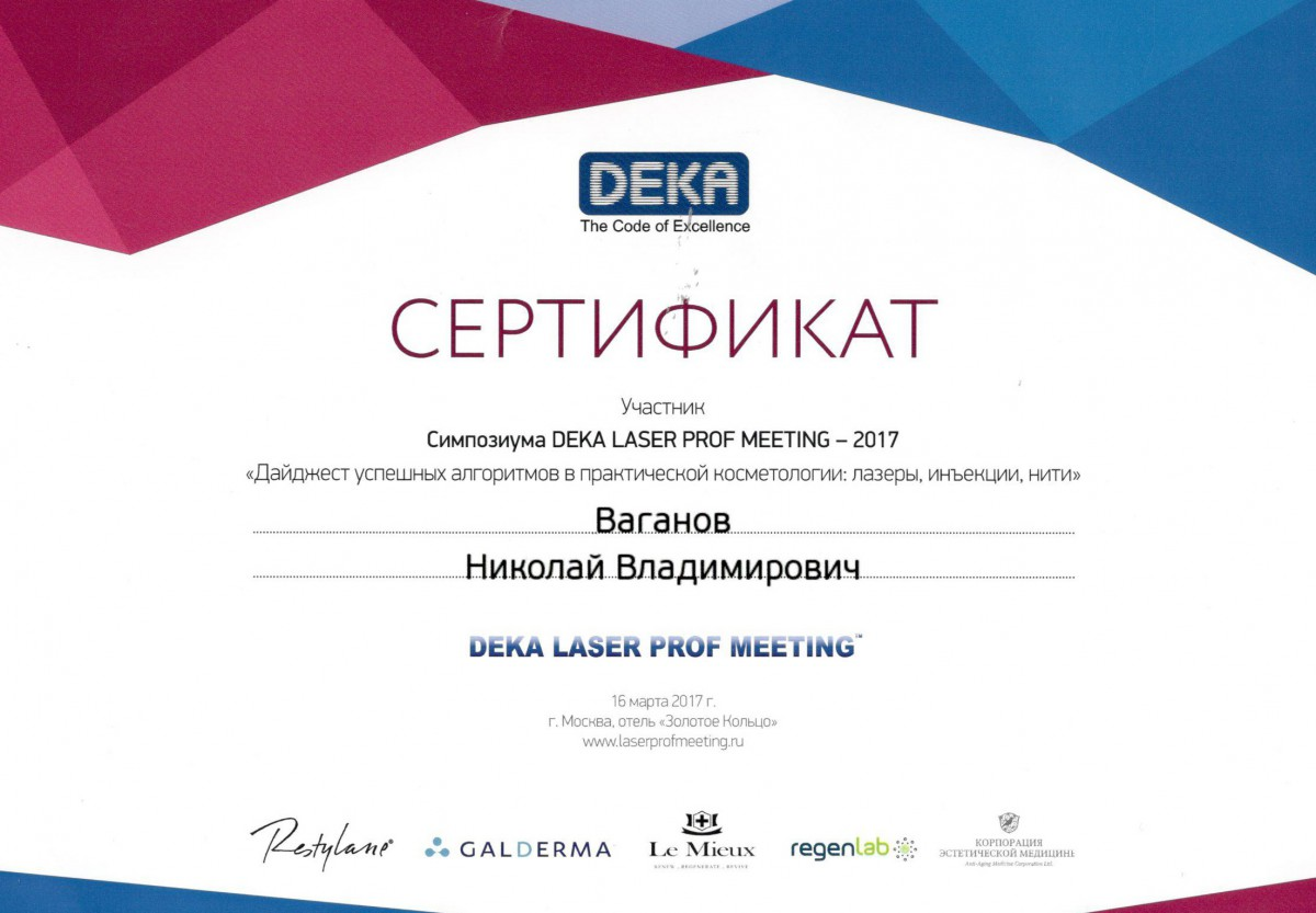 сертификат симпозиума Deka Laser Prof Meeting